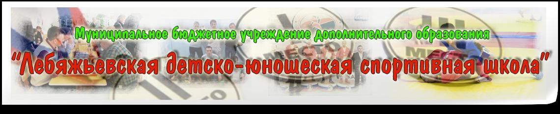 Муниципальное казенное образовательное учреждение дополнительного образования детей «Лебяжьевская детско-юношеская спортивная школа»