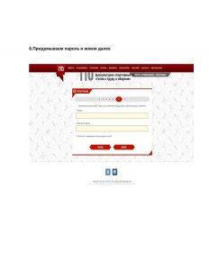 Инструкция ГТО_6