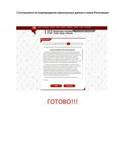 Инструкция ГТО_7